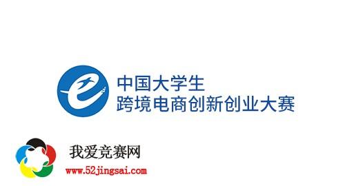 中国大学生跨境电子商务创新创业大赛图片