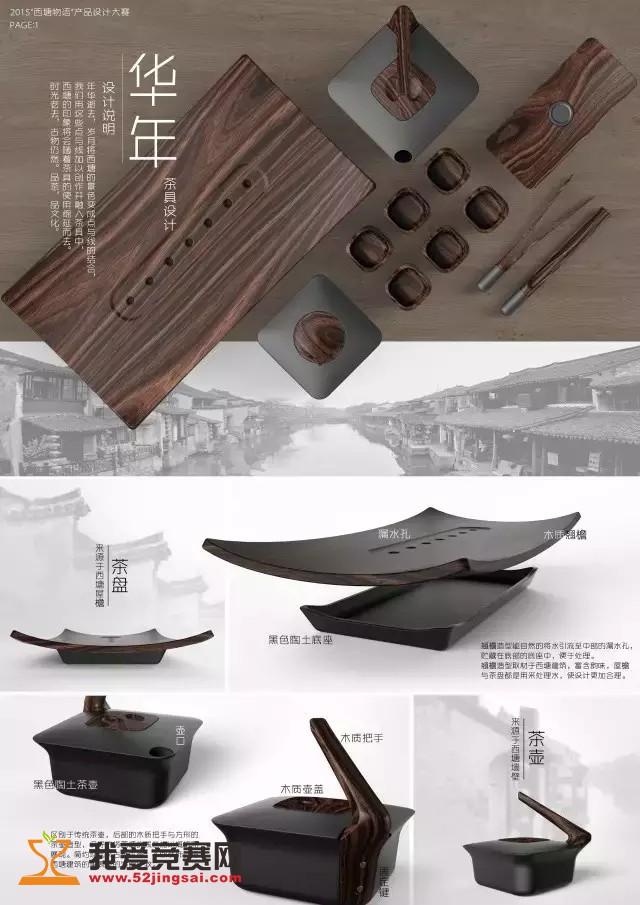 """第二届""""西塘物语""""旅游文创产品设计大赛图片"""