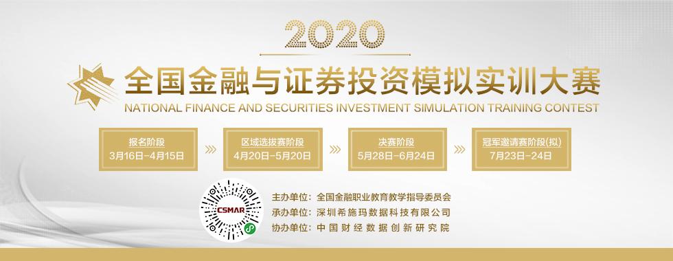 2020全国金融与证券投资模拟实训大赛
