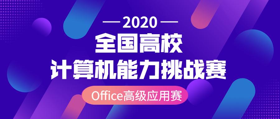 2020年全国高校计算机能力挑战赛-Office高级应用赛