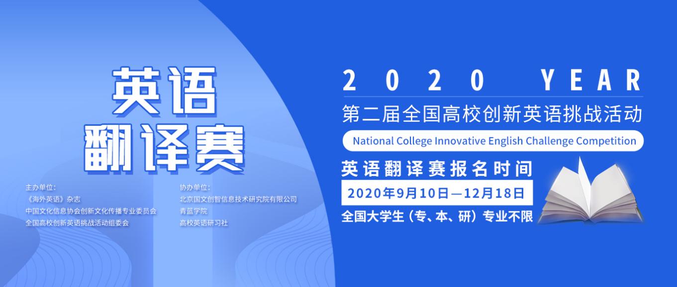 【大学生翻译赛】2020年第二届全国高校创新英语翻译赛