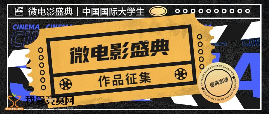 2021第十届中国国际大学生微电影盛典作品征集
